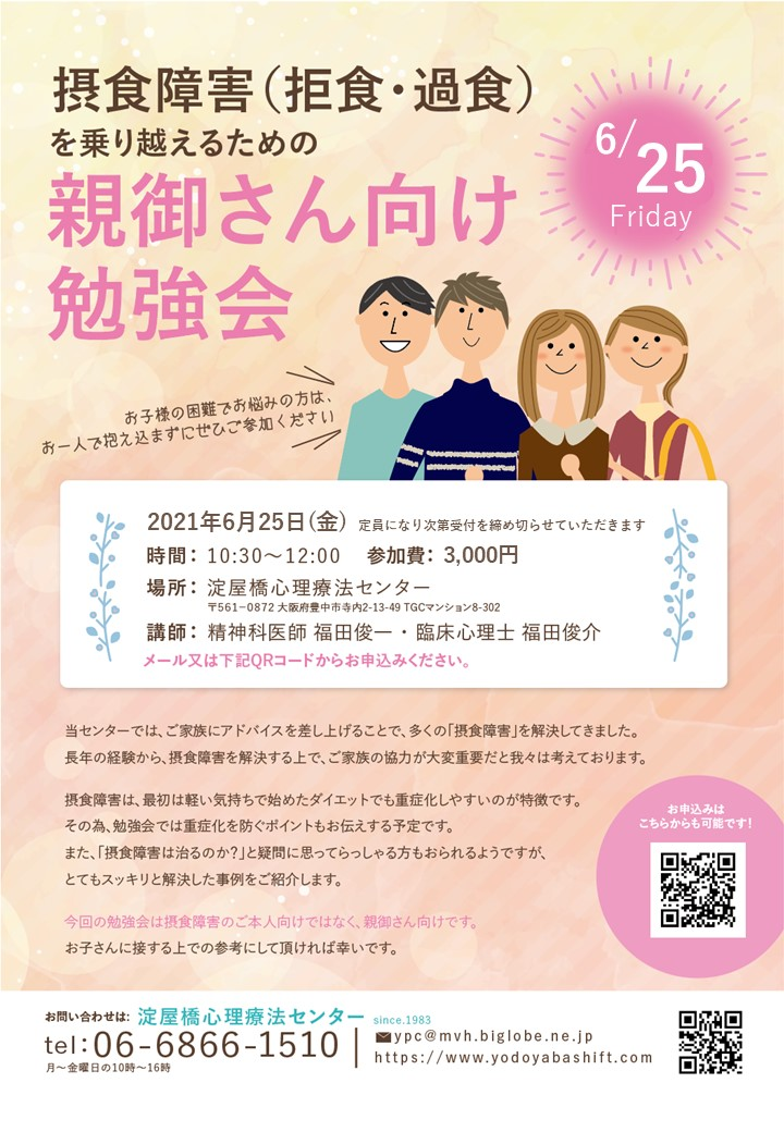 2021年6月25日(金)10:30~12:00 摂食障害(拒食・過食)を乗り越えるための親御さん向け勉強会を開催します!