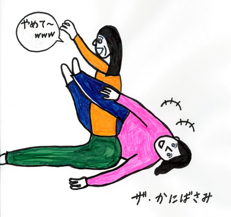 〈カニばさみ〉