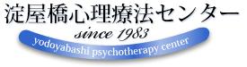 不登校・摂食障害・うつのカウンセリング 家族療法の淀屋橋心理療法センター1983年から