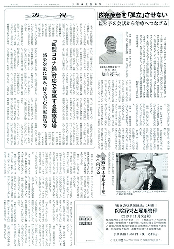 大阪保険医新聞(2020年5月5日・15日合併号)