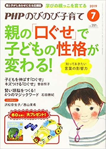 『PHPのびのび子育て』(2019年7月号)に、当センター所長の福田が執筆した「なぜ、親の『口ぐせ』で子どもの性格が変わるのか?」という記事が掲載されました。